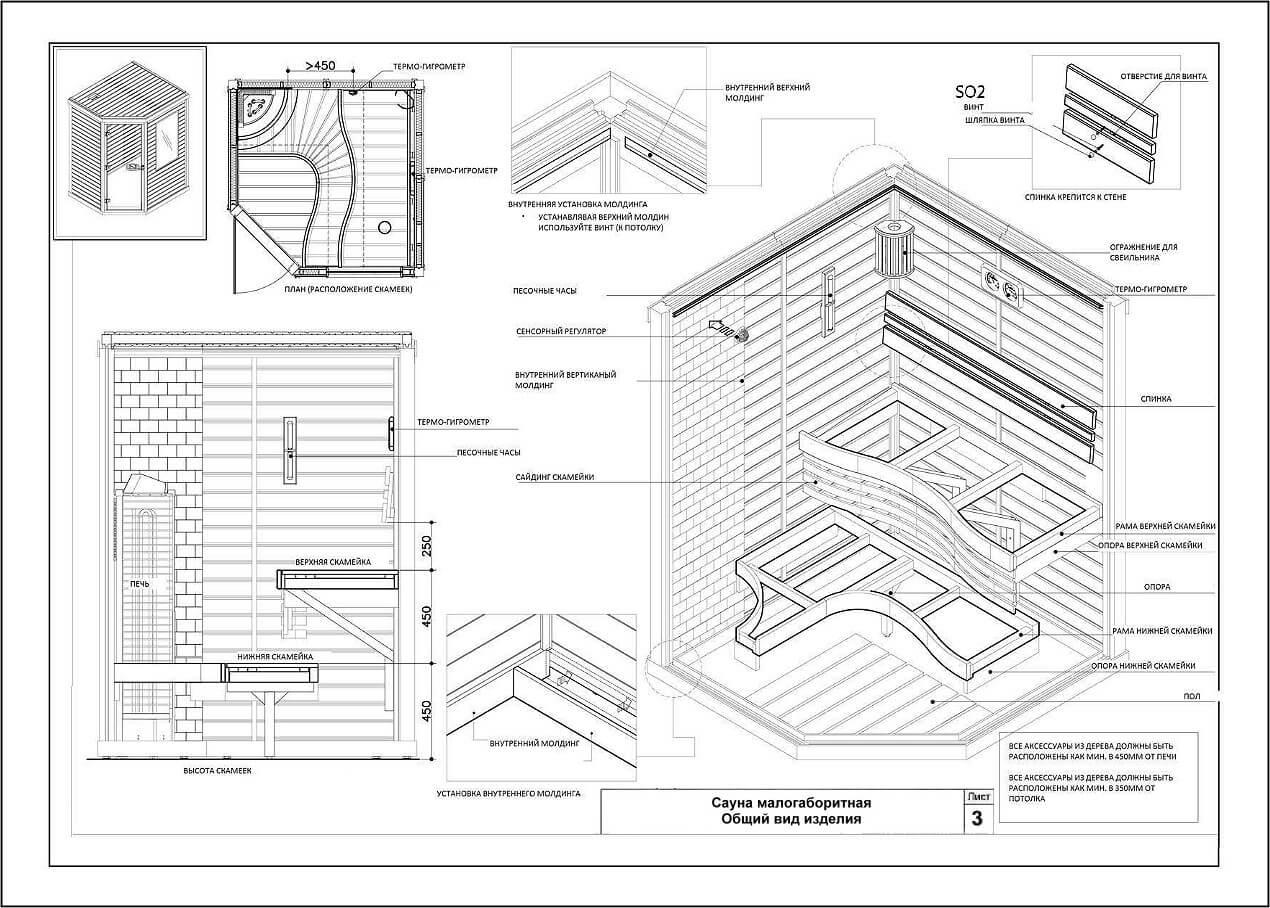 проект угловой сауны для дома